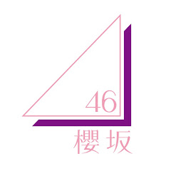 櫻坂46 OFFICIAL YouTube CHANNEL